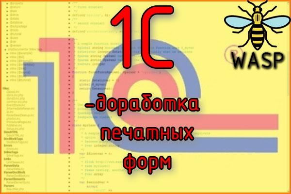 1с внешняя печатная форма 1 - kwork.ru