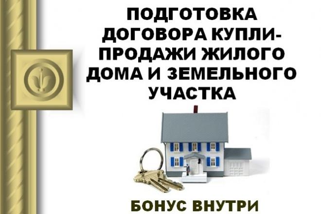 Подготовлю договор купли-продажи дома 1 - kwork.ru