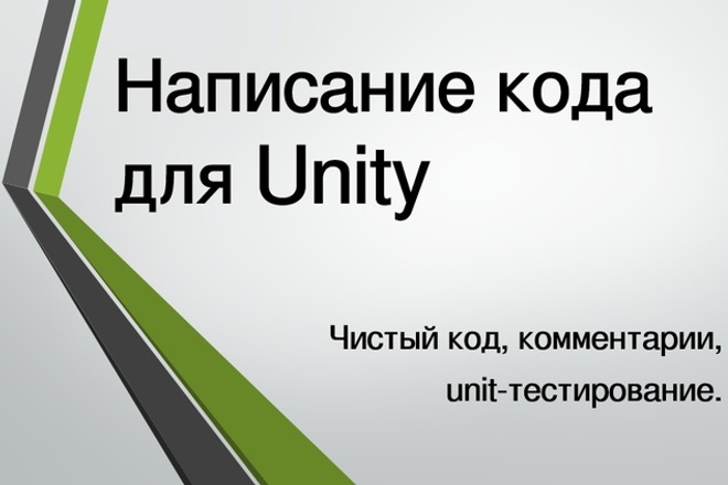 Написание кода для Unity 1 - kwork.ru
