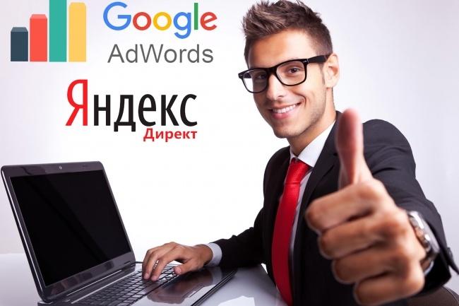 Профессиональная настройка Яндекс. Директ. Поиск, РСЯ 1 - kwork.ru