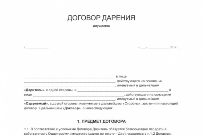 Составлю договор дарения имущества 1 - kwork.ru