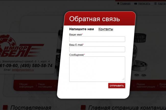 Добавлю различные интерактивные модули на ваш сайт 1 - kwork.ru