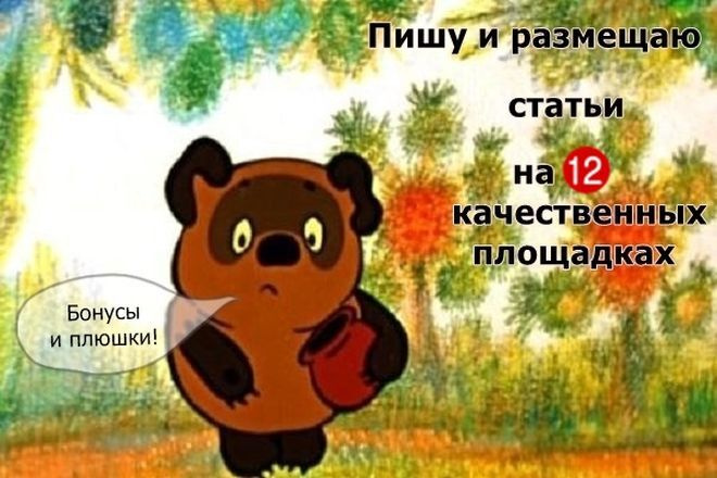 Пишу и размещаю статьи на 12 качественных площадках 1 - kwork.ru