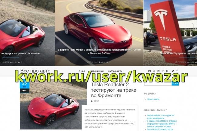 Авто сайт + 120 статей, автонаполнение, граббер 1 - kwork.ru