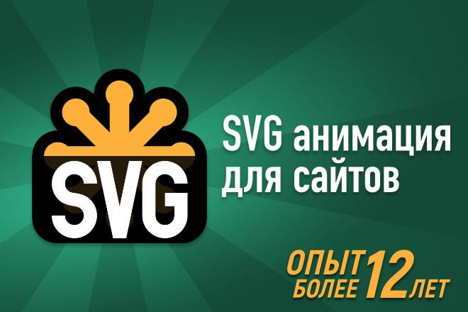 SVG анимация для сайтов 36 - kwork.ru