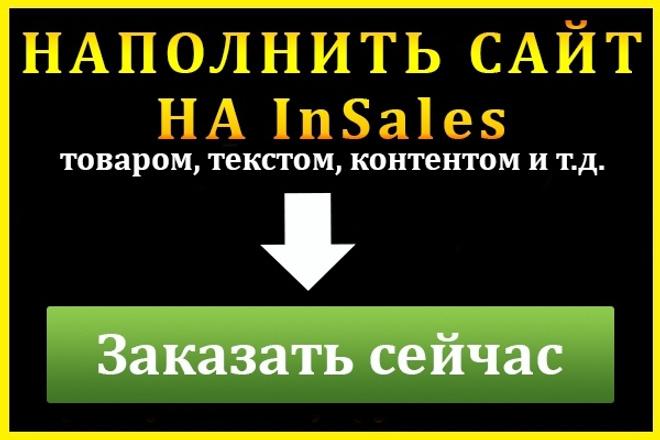 Наполнение сайта InSales товаром или любым контентом 1 - kwork.ru