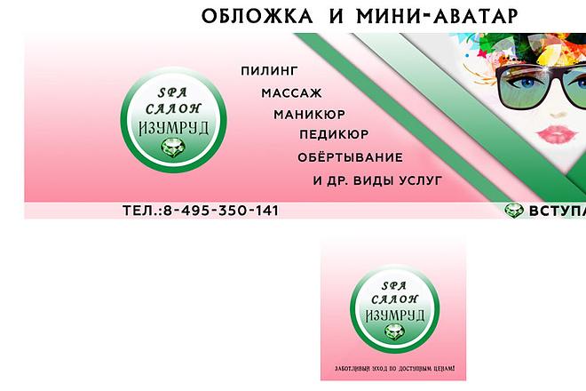 Оформлю обложку для группы вк 5 - kwork.ru