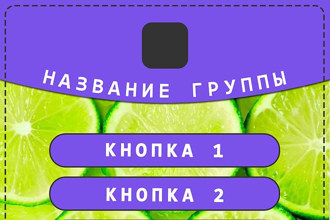Оформлю обложку для группы вк 7 - kwork.ru