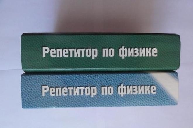 Репетитор по физике 7-9 класс 1 - kwork.ru