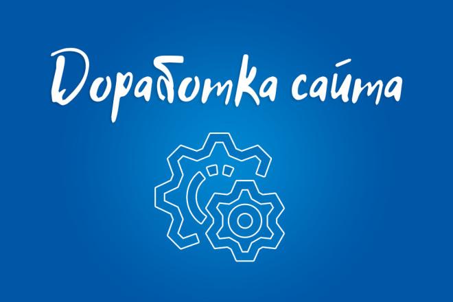 Доработки по сайту 1 - kwork.ru