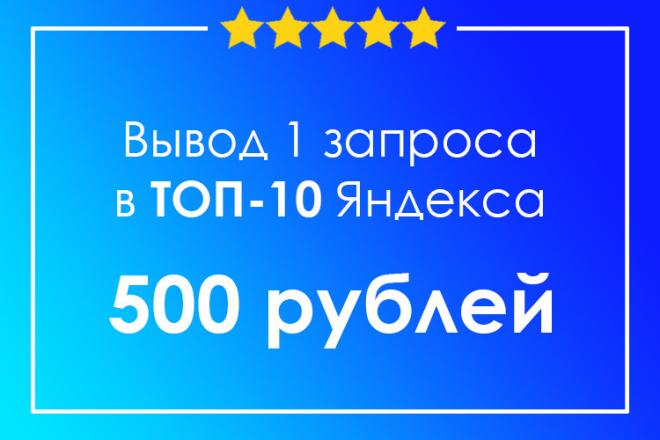 Вывод 10 запросов в ТОП 10 Яндекса с гарантией 1 - kwork.ru