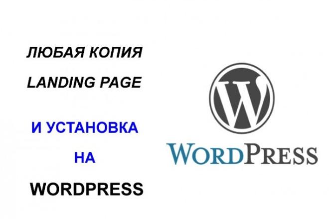 Копирование Landing Page и перенос на Wordpress 31 - kwork.ru