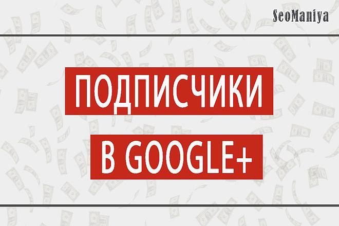 Подписчики в Google Plus 1 - kwork.ru
