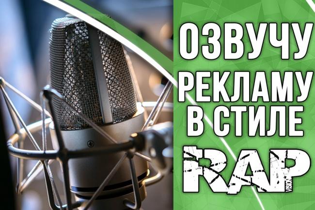 Озвучу рекламу в рэп стиле 1 - kwork.ru