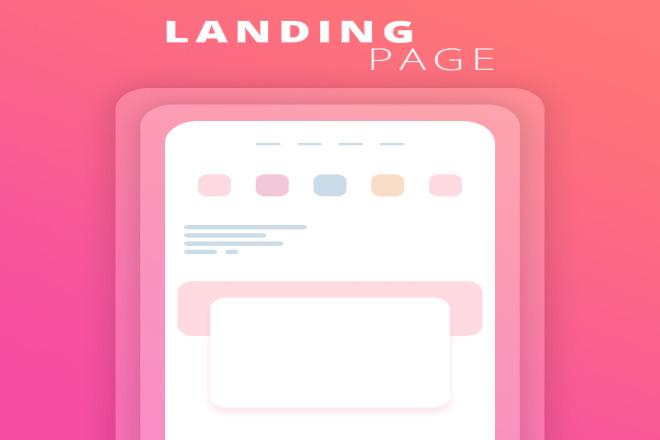 Landing PAGE дешего. 1 Страница PSD FLAT, Material Design 4 - kwork.ru