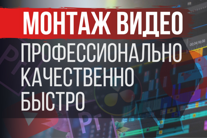 Монтаж видео для Youtube, Instagram и соцсетей 1 - kwork.ru