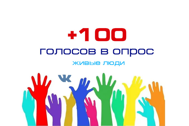 Онлайн опрос ВК 1 - kwork.ru