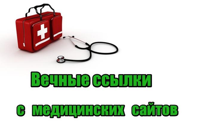 23 вечные ссылки с медицинских сайтов 1 - kwork.ru