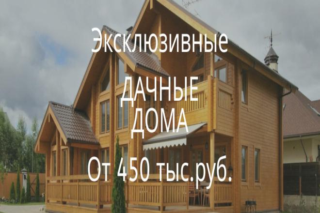 Создам баннер для рекламы в ВК, instagram, facebook 4 - kwork.ru
