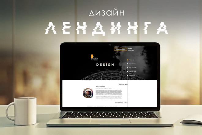 Дизайн продающего лендинга для компании 31 - kwork.ru