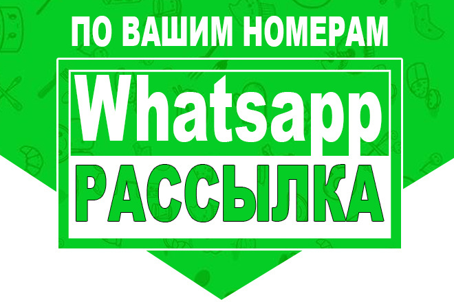 Рассылка по Whatsapp по вашему списку номеров в ЛС 1 - kwork.ru