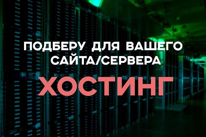 Подберу Вам хороший хостинг, помогу с настройкой, поставлю CMS 1 - kwork.ru