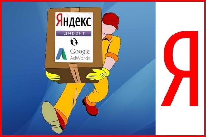 Перенесу Вашу кампанию из Яндекс Директ в Google Adwords 1 - kwork.ru