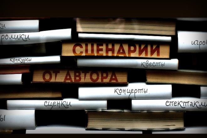 Сценарии, от дипломированного режиссера-постановщика 1 - kwork.ru