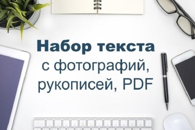 Перепечатывание текста с фотографий это