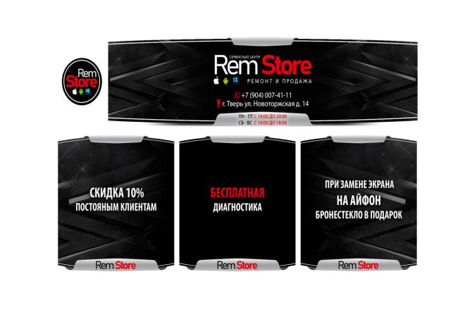Разработаю обложку для вашего сообщества 21 - kwork.ru