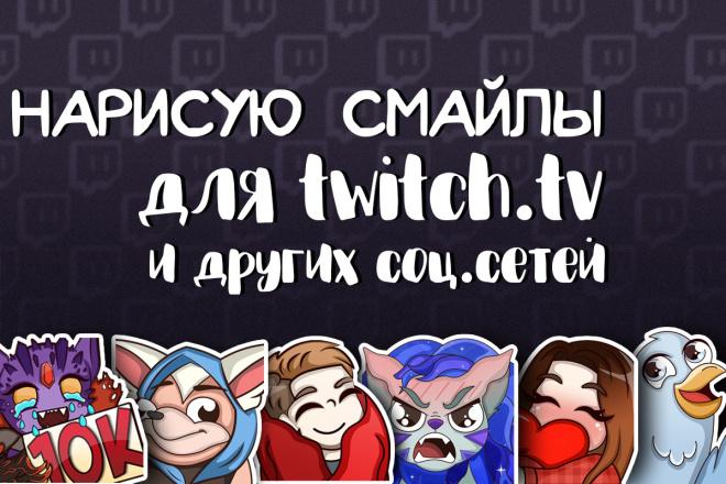 Нарисую смайл для Twitch-канала 16 - kwork.ru