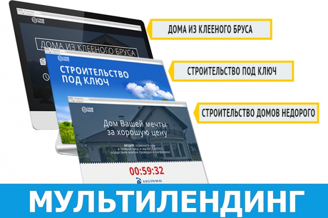 Мультилендинг 1 - kwork.ru