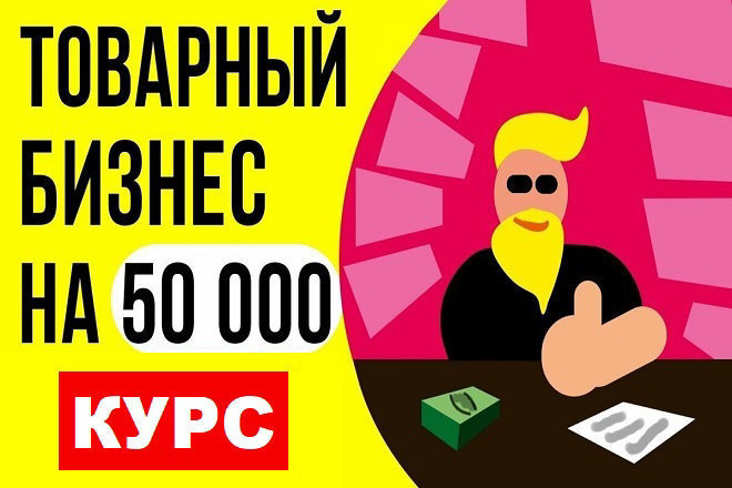 Курс - Товарный Бизнес + Бонус 1 - kwork.ru