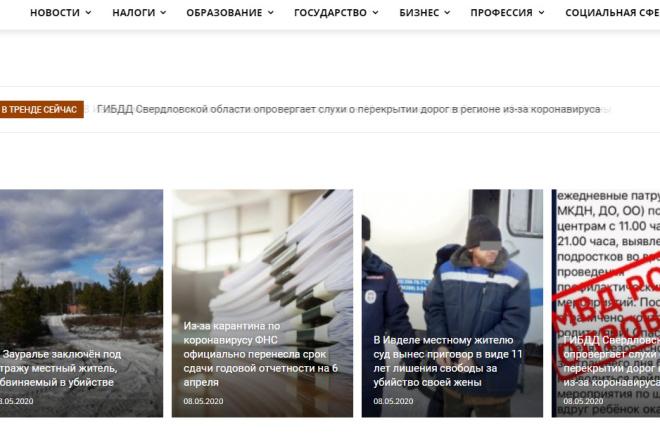 Продам автонаполняемый сайт. Информационно правовой. Премиум 1 - kwork.ru