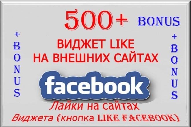 500 участников Facebook на виджет сайта. Ручное выполнение 1 - kwork.ru