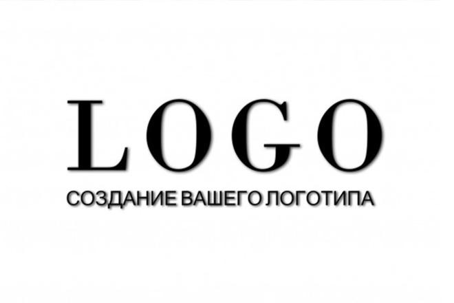 Дизайн Шрифтового Логотипа 6 - kwork.ru