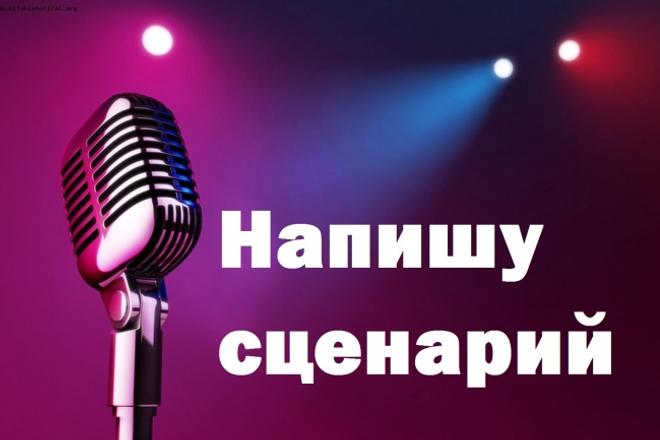Напишу сценарий визитной карточки участника, команды 1 - kwork.ru