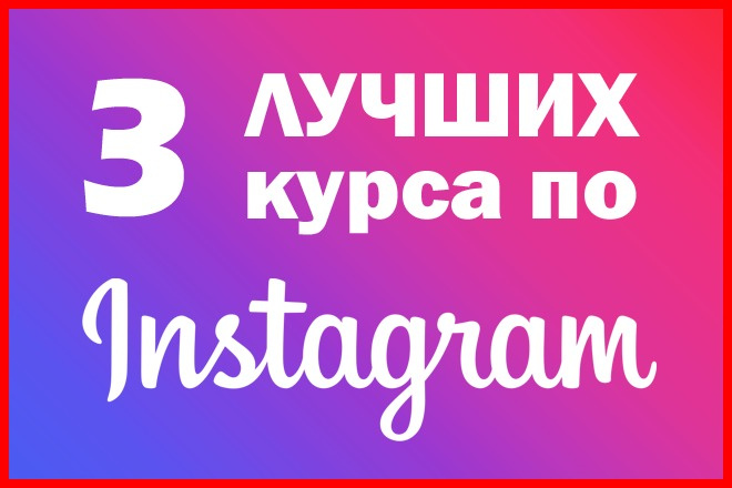3 самых мощных курса по Инстаграм 2019 1 - kwork.ru