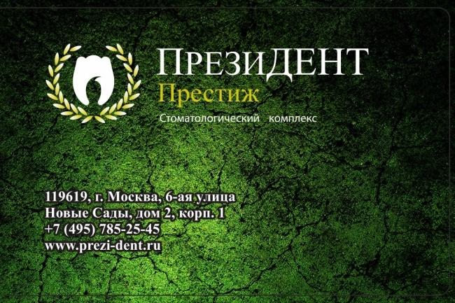 Создание визитки 4 - kwork.ru