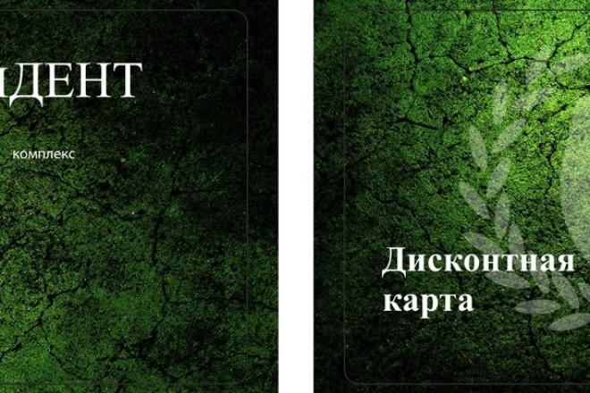 Создание визитки 13 - kwork.ru