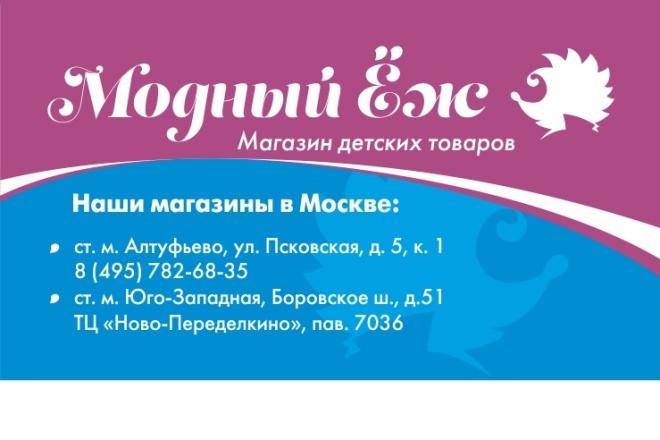 Создание визитки 15 - kwork.ru