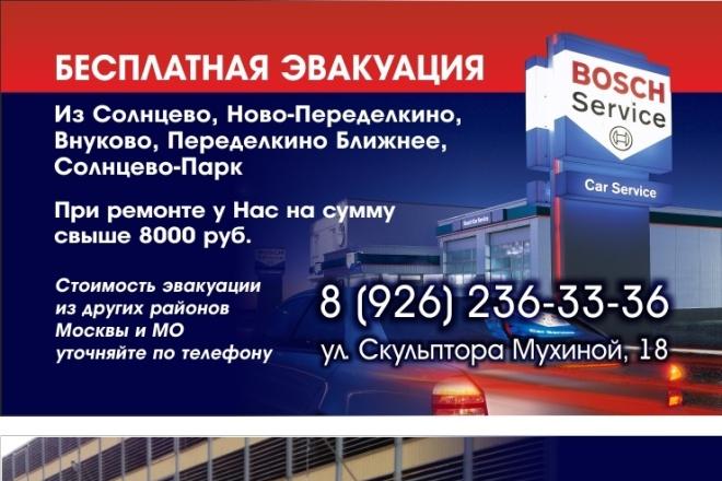 Создание визитки 16 - kwork.ru