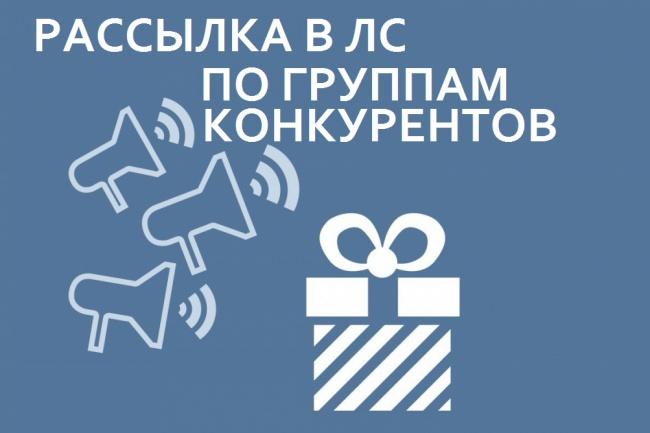 Раскрутка группы личными сообщениями подписчикам 1 - kwork.ru