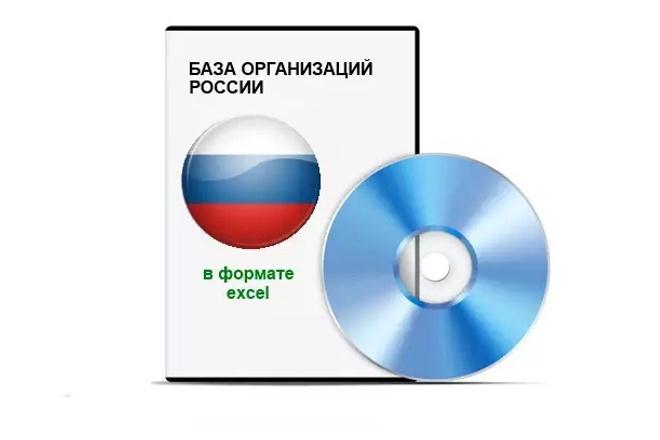 Соберу базу предприятий по России, Украине, Казахстану 1 - kwork.ru