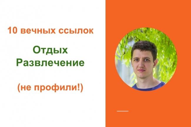 Вечные ссылки с форумов тематики отдых, развлечение 1 - kwork.ru