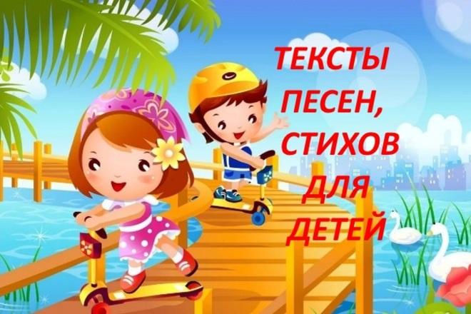 Тексты песен, стихов для детей 1 - kwork.ru