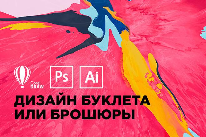 Разработаю стильный, запоминающийся дизайн буклета или брошюры 7 - kwork.ru