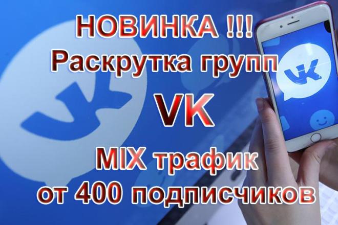 400 подписчиков в Вашу группу VK 1 - kwork.ru