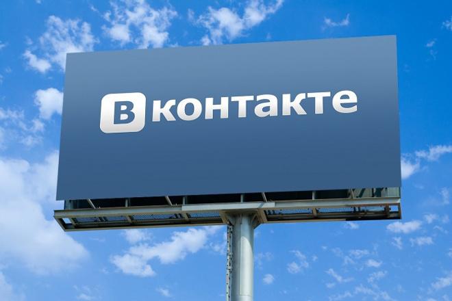 Администратор группы Вконтакте 1 - kwork.ru