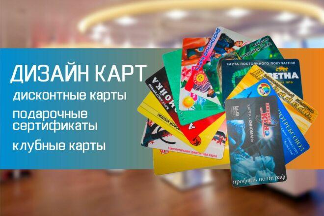 Дизайн макетов дисконтных карт 6 - kwork.ru
